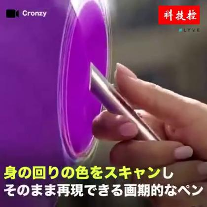 #涨姿势#一支笔可以画出1600万种颜色!这也太高科技了吧!好想要!!