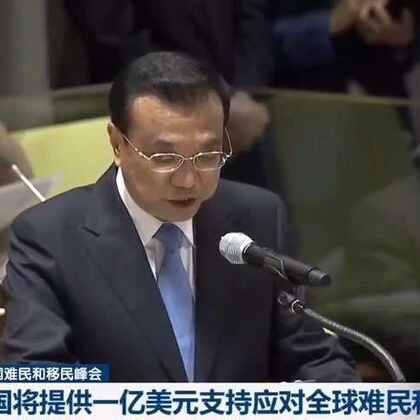 李克强:中国将提供一亿美元支持应对全球难民和移民问题
