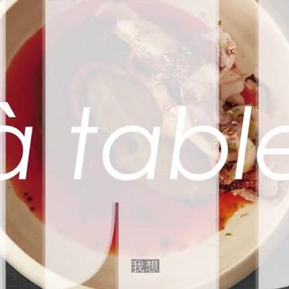【時髦台灣味NEW TASTE OF TAIWAN 】 名廚喬艾爾將台灣最歡樂的庶民飲食畫面-辦桌轉化屬於他記憶中那熟悉味道的料理,在美味之中,流動的是他對這塊土地的深深關懷。 #ELLE##辦桌##廚師##喬艾爾##台灣味#