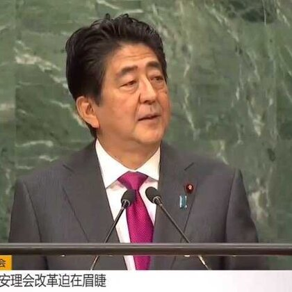安倍晋三:安理会改革迫在眉睫