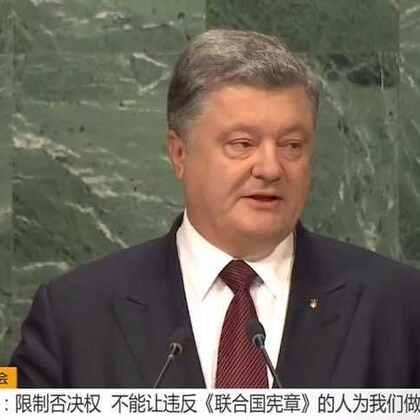 乌克兰总统波罗申科:必须限制否决权, 不能让违反《联合国宪章》的人为我们做出决定