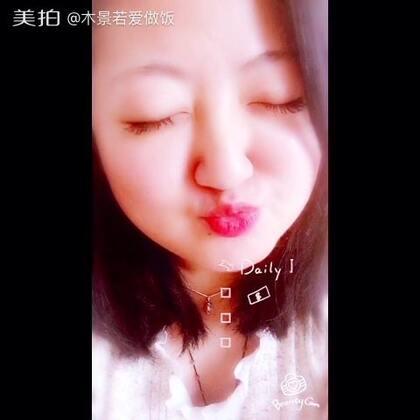 哈哈哈哈哈,小伙伴们早上好,请忽略我的大脸,记住我的香吻就好😚#60秒美拍##随手美拍##微笑##好心情#