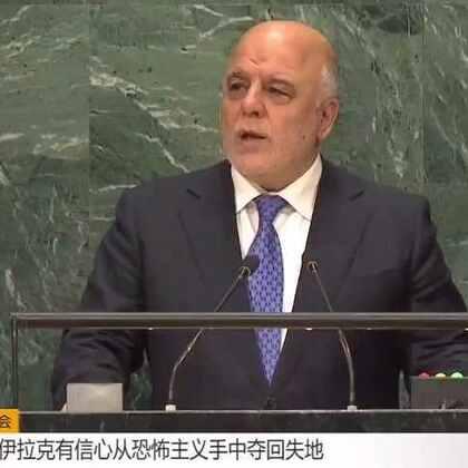 伊拉克总理阿巴迪:伊拉克有信心从恐怖主义手中夺回失地