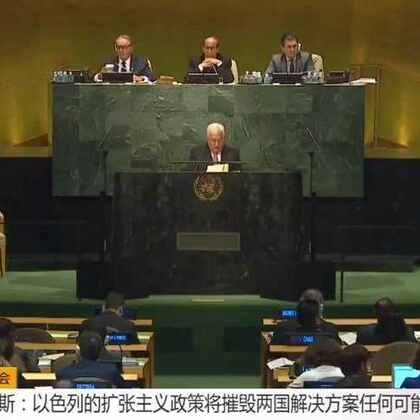 巴勒斯坦国总统阿巴斯:以色列的扩张主义政策将摧毁两国解决方案任何可能性和希望