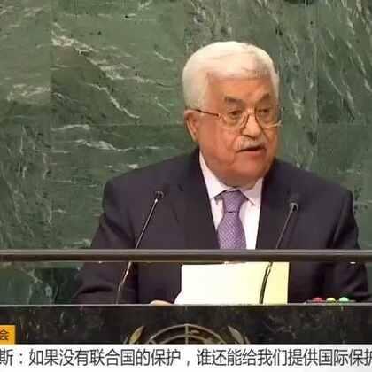 巴勒斯坦国总统阿巴斯:如果没有联合国的保护,谁还能给我们提供国际保护?