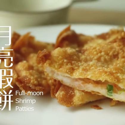 月亮虾饼😒详细做法请看:http://tv.doubimei.com/107.html