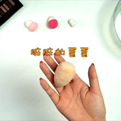 """#轻松清洗美妆蛋#越来越多的妹子们开始和美妆达人一样用美妆蛋上底妆了,美妆蛋用得越来越顺手,底妆也是画得越来越美,但是你有没有忽略过美妆蛋的清洁?这是一个大问题,美妆蛋如果不及时清洗和更换,它就会变成了一个""""细菌蛋""""!万万不能忍呀!一起来学习最实用的美妆蛋清洗技巧吧!"""
