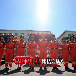 史上最高颜值消防队 偶像化身消防队员率性集结 #我们来了#