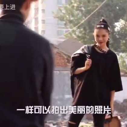 给女生拍照速成 很多女生苦恼身边的男生不会拍照,那就让他们看看这个速成教程吧!#杨公子脱口秀##别叫我女性之友#