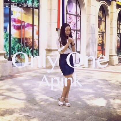 #舞蹈#💫Apink-Only One💫,阿粉总是到了入秋的时候用歌声给我们带来一丝暖意,轻熟女风❤️💛💚💙💜@敏雅可乐 #apink 让我心动#