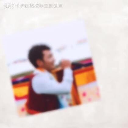 藏族歌手玉则谢旦的美拍