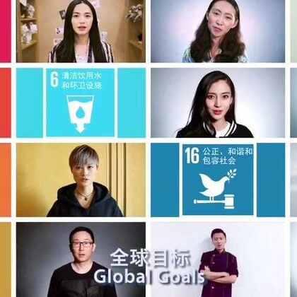 17项可持续发展目标,你支持哪一个?