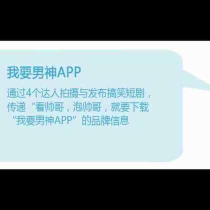 """#达人网案例#【""""我要男神""""APP】通过4位达人拍摄与发布搞笑短剧,传递看帅哥、泡帅哥,就要下载""""我要男神""""APP的品牌信息"""