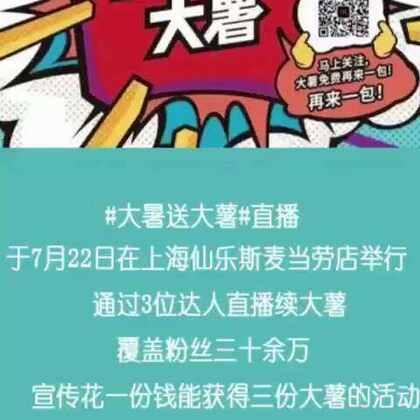 #达人网案例#麦当劳#大暑送大薯#,于7月22日在上海仙乐斯麦当劳店举行,通过3位达人直播续大薯,覆盖粉丝三十余万,宣传花一份钱就能获得三份大薯的活动