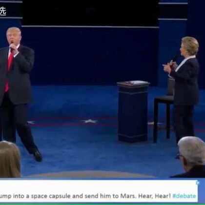 """希拉里和特朗普在唱""""我的生命中的时光""""#美国总统选举答辩直播#"""