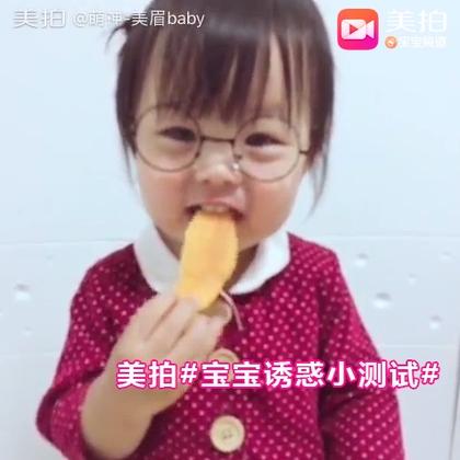 被美拍超有趣的亲子实验#宝宝诱惑小测试#刷屏啦,库卡独自面对食物这个小妖精诱惑的时候,宝宝们的爆笑反应。😝 你家的宝宝会有什么反应呢?