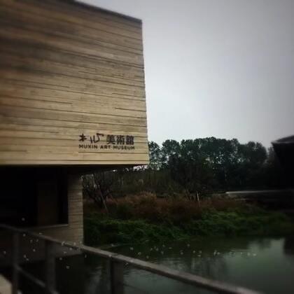 木心美术馆💐#2016乌镇戏剧节#