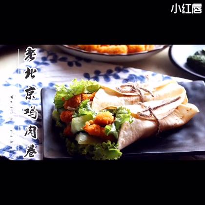 #美食#老北京鸡肉卷一口接一口欲罢不能,还会想去外面买吗?外酥里嫩的鸡肉,脆爽的黄瓜,清新的生菜,配上甜面酱喜欢吃什么自己卷,我的卷卷我做主😀