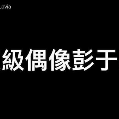 【原创音乐】我的超级偶像彭于晏 【新浪微博】俞赫璇Lovia【微信】loviayuhexuan #原创音乐##彭于晏##我的正能量偶像彭于晏##给偶像写歌##偶像#