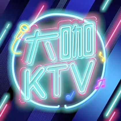 #大咖ktv#美拍首档音乐直播节目,每晚8点,美拍音乐人等你来约!直播预约快戳:https://www.meipai.com/ktv 来不及了,快上车!
