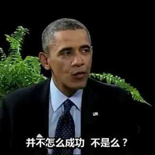 宿醉男主角搞笑脱口秀两盆蕨之间#扎克伯格##奥巴马##脱口秀##搞笑##宿醉#@折腾5号