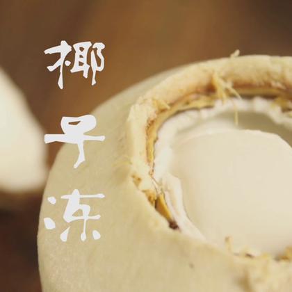 网红<椰子冻>在家也可以轻松做出来~很Q很滑~Duang😍~Duang😍~ 视频里我用的泰国椰青,比海南的要甜,椰子味要重,也可以用椰皇,味道更好~图文菜谱更新在公众号:蘑菇娘娘,唠嗑请私信微博:请叫我蘑菇娘娘 #美食##蘑菇食堂#