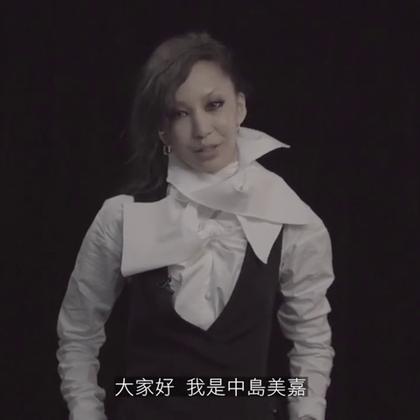 中島美嘉 黑的意志BACK FROM THE DARK 出道15年來第一次來到台灣辦演唱會的中島美嘉,曾經歷一段痛苦期,從「以為再也不能唱歌了」的黑暗深淵再重新站上舞台,讓她反而更珍惜唱歌這件事情。 #ELLE##中島美嘉##明星名人##演唱會##音樂##歌手##唱歌#