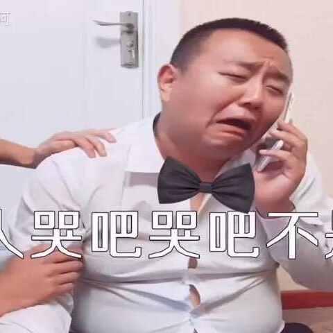 男人哭吧哭吧不是罪_