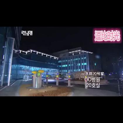 #逗比时光##搞笑#哈哈哈😂笑喷了,李光洙被送进搞笑医院,你们怎么能这么对他???😂😂
