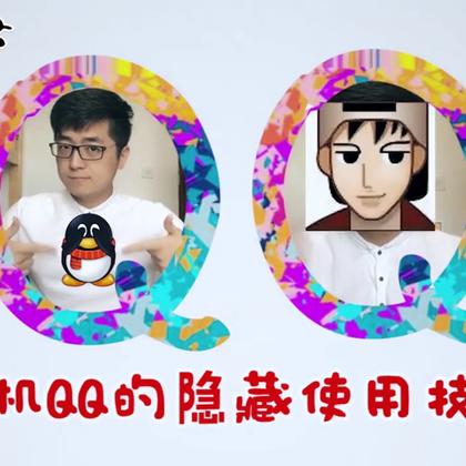 听说00后的宝宝们都用QQ?你们要的使用技巧视频来啦!微信公众号liaowujun666,关注一起摇摆吧!#撩物君##特效##逗比##搞笑##爆笑##搞笑新人王##手机QQ#