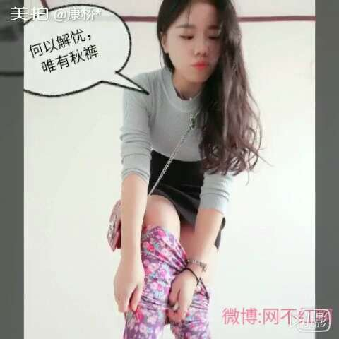 【康桥*美拍】#搞笑#【没有秋裤的人生是不完整...
