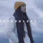 愿你以喜欢的方式度过一生。服装:第九片海https://shop.m.taobao.com/shop/shop_index.htm?spm=0.0.0.0&shop_id=112151445