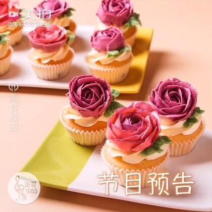 节目预告:🌹玫瑰花纸杯蛋糕。完整版视频教程还在后期制作中,我尽快更新。另外最近事情实在是有些多,今天抽不出时间直播了,实在是抱歉,😔 我尽快找时间直播,多谢大家的支持!😘 #甜品##美食#