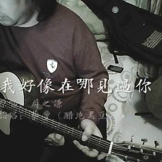 翻唱薜之谦作品《我好像在哪见过你》吉他全部使用:阿斯图里亚斯民谣吉他215AC。#美拍吉他弹唱大赛##阿斯图里亚斯##音乐##吉他弹唱#美拍吉他弹唱大赛第二名,用我的奖品弹唱一首歌。
