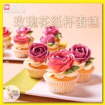 🌹玫瑰花纸杯蛋糕,是用我上期分享过的瑞士奶油霜做的,造型非常漂亮,做好后不用放冰箱冷藏,常温也能保持造型不化。 🔗食材用量和详细图文食谱点击这里▶️http://dwz.cn/4Bfq2r 👈👈 🔗📎#美食##甜品##一种食材的n种吃法##涛哥的吃货之路#46📎