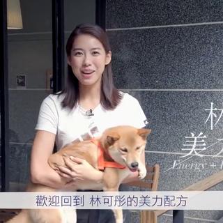 【林可彤 Hope Lin's美力配方】與愛犬TORO問答篇 寵物溝通超神奇,愛犬TORO的內心世界大解密! #ELLE##林可彤##美力配方##寵物溝通##寵物##明星#