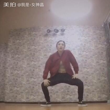 #舞蹈#我不在strong 我已经虚胖~🙄