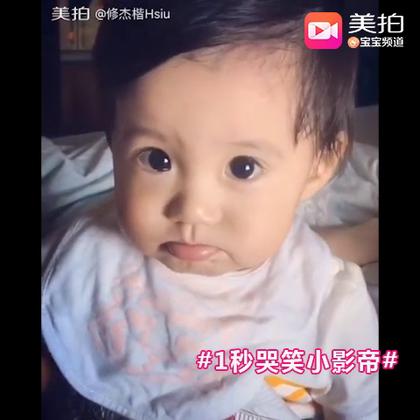 听说宝宝们都是小影帝,可以自由切换哭😭和笑😁的萌表情,在开心or不开心当中轻松切换~想看看你家的小影帝怎么切换哭唧唧和笑咪咪唧的吗?加话题#1秒哭笑小影帝#来参加吧~#宝宝#