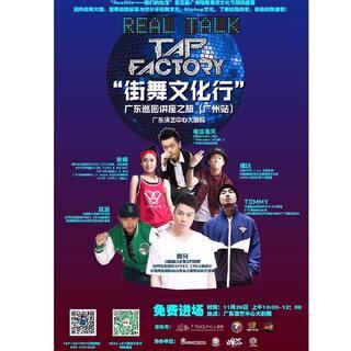 明天10-12am.#街舞#文化行巡回讲座之广州站🎲由世界街舞冠军#广州SPEED阿牙#带领着我们在#广东演艺中心#大剧院与大家分享关于各类街舞发展的种种趣事!