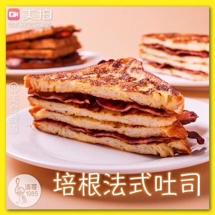 培根法式吐司,快手早餐,简单又好吃,非常适合在忙碌的早晨做给自己和家人吃,也可以用锡纸包起来带出去吃,很方便,以后没有理由不吃早饭了。🔗食材用量和详细图文食谱点击这里▶️http://dwz.cn/4GDng9 👈👈 🔗📎#美食##早餐##涛哥的吃货之路#48📎