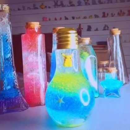 在这漆黑的夜晚,送给你们一颗温暖的皮卡丘灯泡💡全能西好久没有拍手工教程了,你们喜欢吗?😁莫西要开始第一次送礼了,点赞转发评论这颗灯泡的宝宝会得到莫西自制随机莫西瓶一个哦(亲手diy)🎁获奖名单于一周后在微博公布,微博:http://weibo.com/u/5444819694 #莫西DIY#