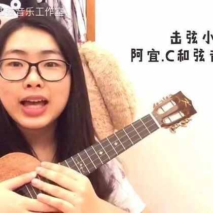 一个提高逼格的小技巧:击弦 #音乐##尤克里里##ukulele#