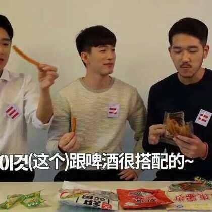 第一次吃中国怀旧零食~我们最喜欢吃的就是下酒菜辣条~你们喜欢吃哪个?#走哪吃哪##我要上热门##韩国人吃中国零食##搞笑##怀旧零食##80后怀旧零食##韩国人吃辣条# @美拍小助手@搞笑频道官方