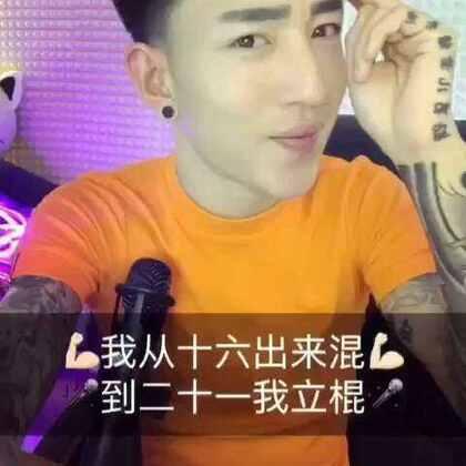 mc李耀阳的美拍-24个美拍短视频qq超拽短发非常a视频头像图片