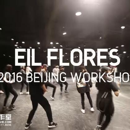 北京嘉禾舞社 Eil Flores 2016 Beijing Workshop | 想学最好看最流行的舞蹈就来嘉禾舞蹈工作室。报名热线:400-677-8696。微信账号zahaclub。网站:http://www.jiahewushe.com #舞蹈##嘉禾舞社##嘉禾#