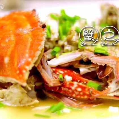 【蟹之美味,吃货走起】😋这道菜一点都不难#回忆食光##美食##我要上热门#@美拍小助手 @美食频道官方号