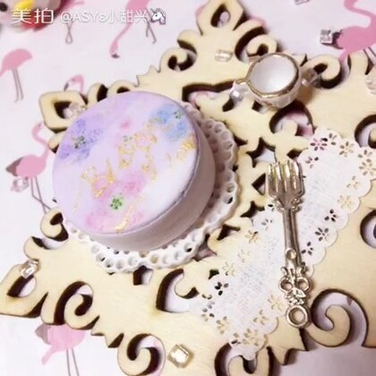 #喵酱12.13生日粗卡##ASYoung#🔆紫色渐变蛋糕🔆加V了昂🤘感谢支持👐祝也是刚刚加V的@🦄i喵酱BB- 生日快乐啊🍰其他官方的话就不说啦昂😂要认真学习啊各位🌝这个就是你们天天说的没奶油没装饰的蛋糕😂有点晚🤔不过我开心🌞#手工#