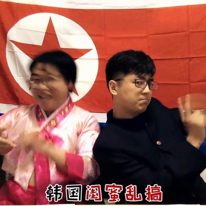 朝鲜大新闻之站在平壤看世界!@乔北小王子,小乔说要穿女装!还说要给我看韩国女主播!结果就搞了个这个?😳😳😳#搞笑##逗比##搞笑新人王#