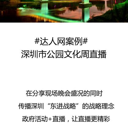 """#达人网案例#深圳市公园文化周直播,在分享现场晚会盛况的同时,传播深圳""""东进战略""""的具体理念及实施现状,让没有参加现场晚会的市民也有机会实时看到现场盛况。政府活动+直播,让直播更精彩,也让政府活动更亲民!"""