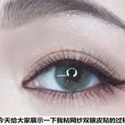 【网纱双眼皮贴的使用手法】恭喜我终于记得发这个视频了😂#美妆时尚##热门#http://e22a.com/h.cY7f95?cv=AAlbxCNK&sm=76c5c8